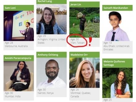 全球環境教育青年領袖獎
